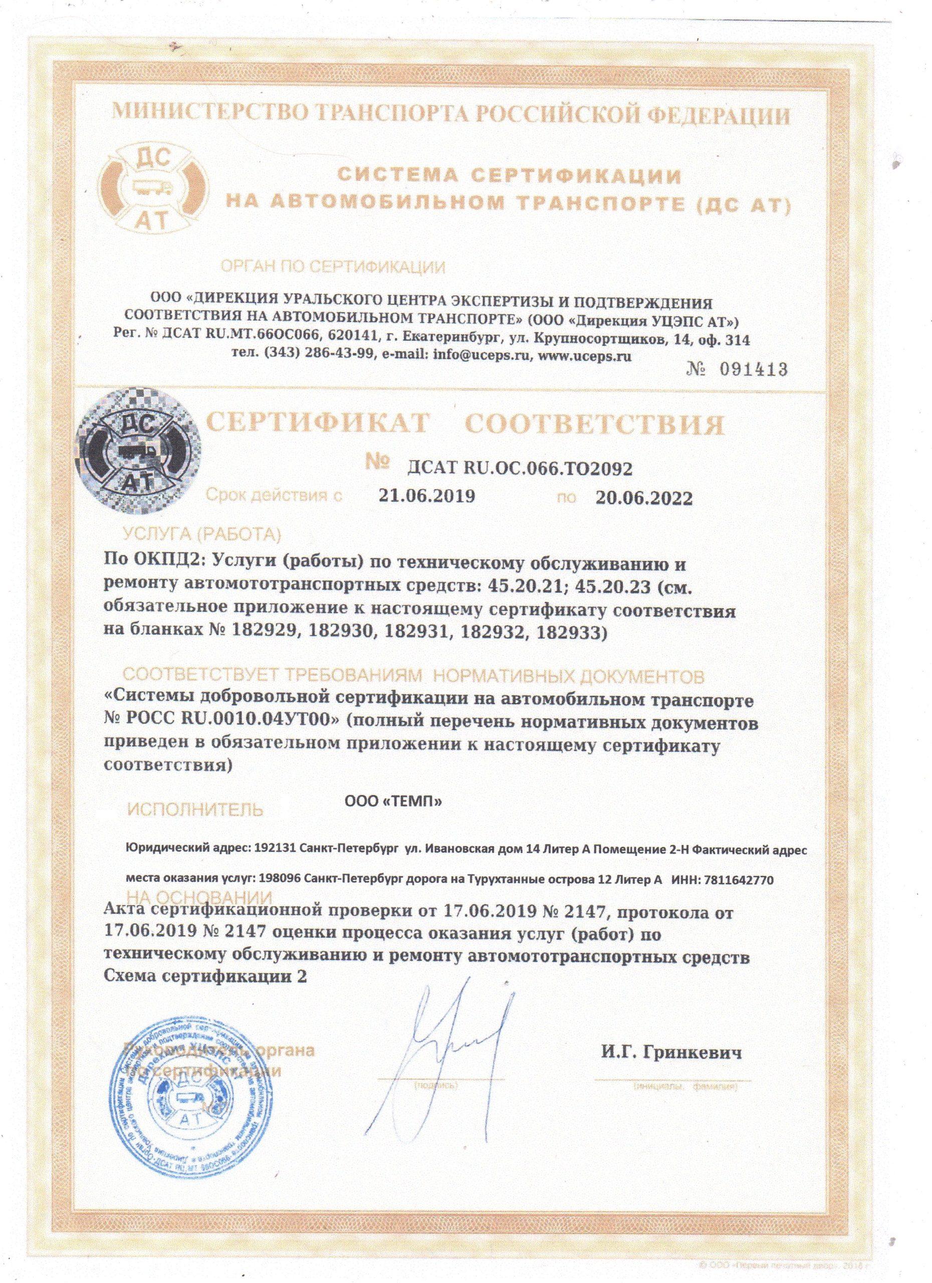 сертифицированное СТО для грузовой техники