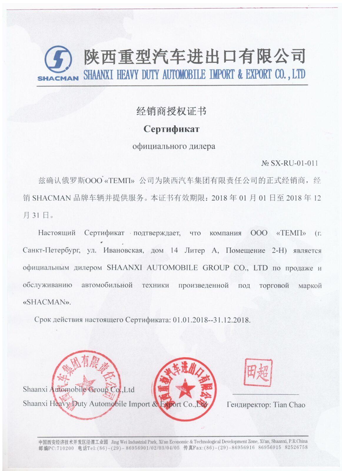 официальный дилер Shacman в России