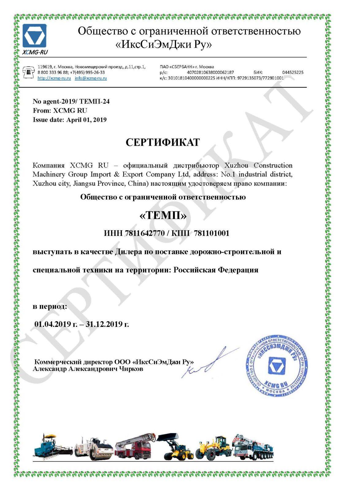 Дилерский сертификат XCMG (Темп)