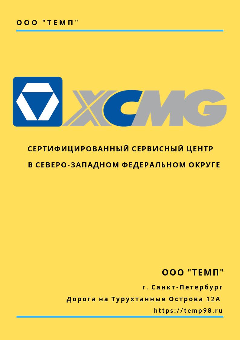сертифицированный сервисный центр XCMG